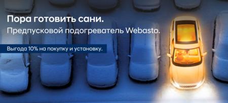 Пора готовить сани: Webasto с выгодой 10%